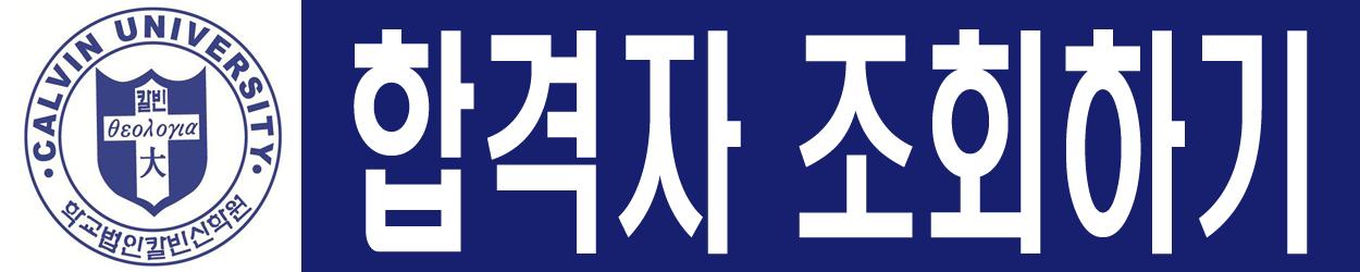 160+ Các Trường Đại Học Tại Hàn Quốc 12