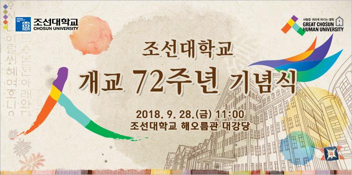 160+ Các Trường Đại Học Tại Hàn Quốc 24