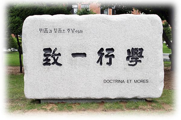 160+ Các Trường Đại Học Tại Hàn Quốc 32