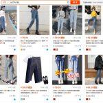 Đánh Giá Cách Tìm Nguồn Hàng Quần Jean Nữ Quảng Châu 7