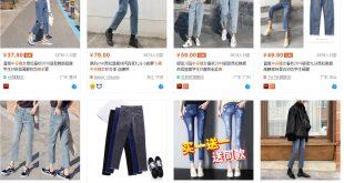 Đánh Giá Cách Tìm Nguồn Hàng Quần Jean Nữ Quảng Châu 5
