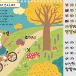 Top 12 Bài hát thiếu nhi nhạc Hàn hay nhất, giúp bạn học tiếng Hàn hiệu quả