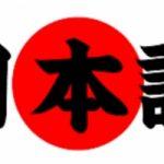 Top 5 Trung tâm tiếng Nhật uy tín nhất tại Bắc Ninh