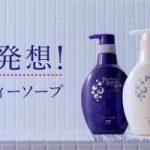 Top 8 Loại sữa tắm Nhật Bản được yêu thích nhất hiện nay